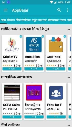 متجر التطبيقات AppBajar